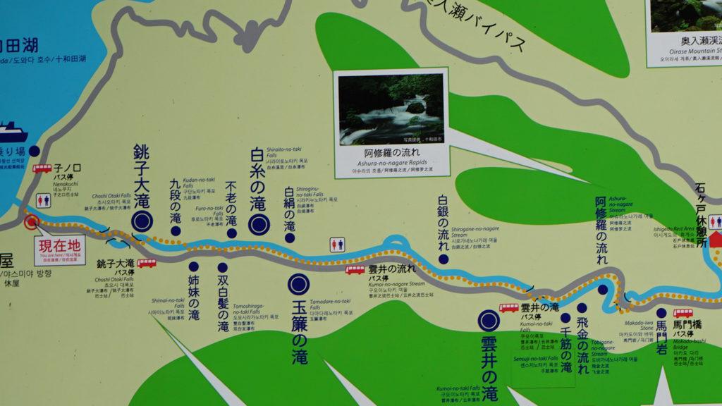 奥入瀬渓流 案内図