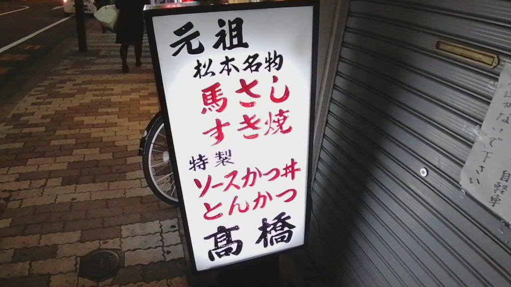 松本駅前 お食事処高橋 看板