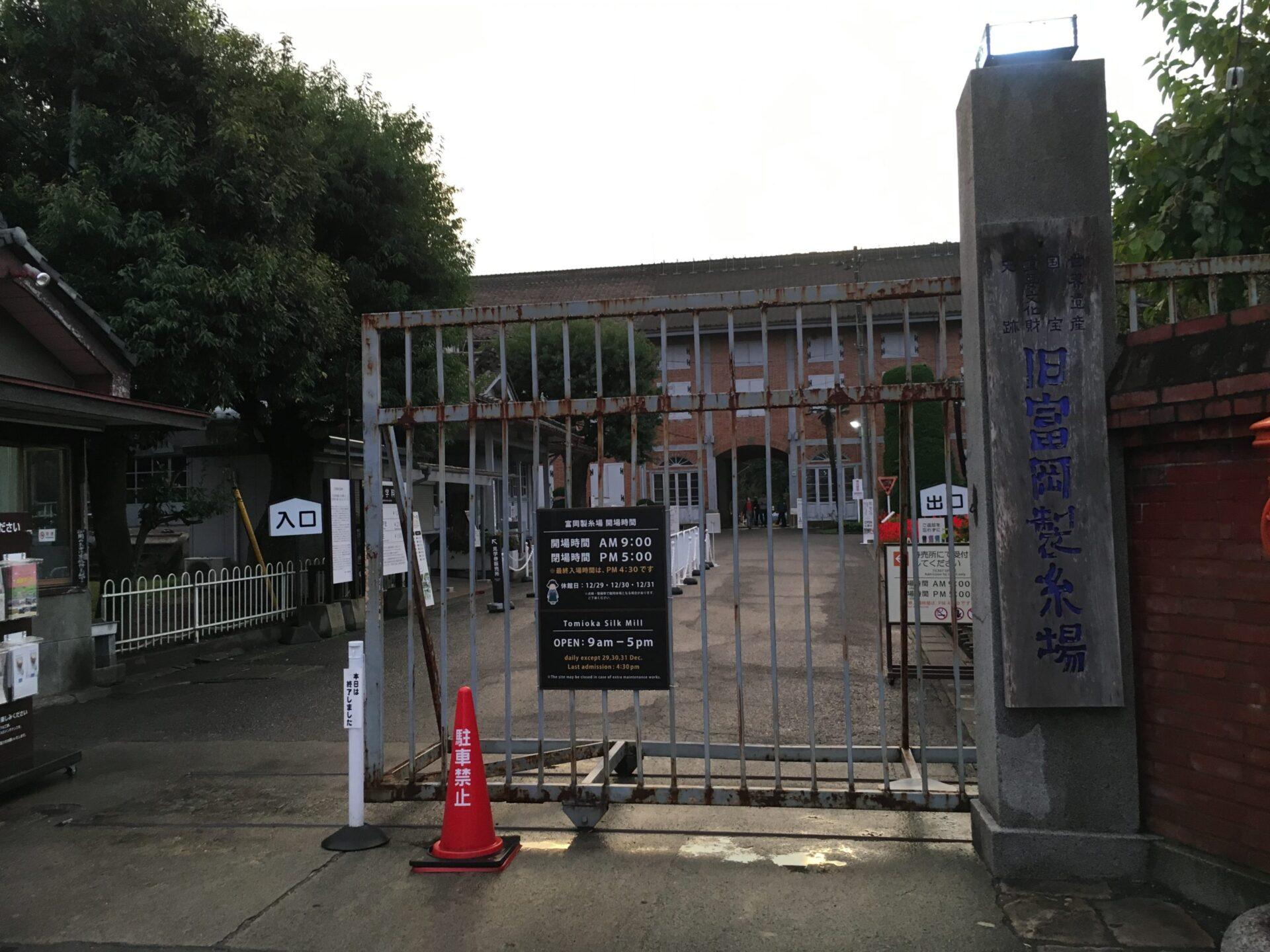 富岡製糸場 門